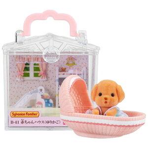 シルバニアファミリー 赤ちゃんハウス ゆりかご B-41シルバニアファミリー セット 人形 ハウス 家具 小物 おもちゃ 子供 エポック社 【TC】
