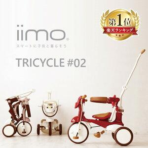【最安値挑戦&即納】《レビュー記入でクッション貰える!》三輪車 折りたたみ かじとり おしゃれ iimo TRICYCLE #02 スタイリッシュ 安心 コンパクト送料無料 1歳 2歳 3歳 キッズ 高級 トライシ
