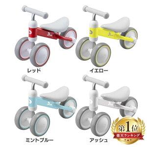 【数量限定】三輪車 D-bike mini+ (ディーバイクミニ プラス) 3522 3523 3524 3525送料無料 自転車 室内 D-bike mini ディーバイク ミニ レッド 乗り物 イエロー ミントブルー アッシュ アイデス レッ