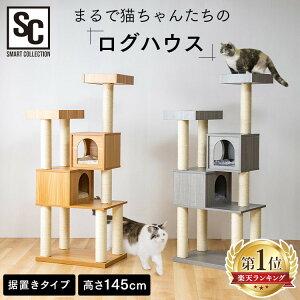 木製キャットタワー MCCT‐145送料無料 キャットタワー 猫タワー 据え置き キャットランド キャットポール 猫ツリー 木製 省スペース 爪とぎ 多頭飼い ナチュラル(NA) グレー(GY)【D】