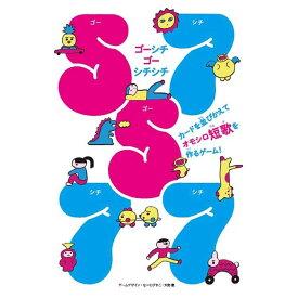 57577(ゴーシチゴーシチシチ) カードゲーム 短歌 俳句 川柳 幻冬舎 ことば 組合せ 並べ替え 国語 教材 【TC】
