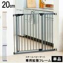 スチールゲート専用拡張パネル 20cm 88-1212ベビーゲート 拡張 パネル 幅広 ゲート ワイド 簡単 フレーム スチールゲ…