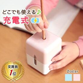 【文房具 週間ランキング1位獲得!】充電式 電動鉛筆削り(えんぴつけずり) お子さまのリビング学習に ピンク/ブルー