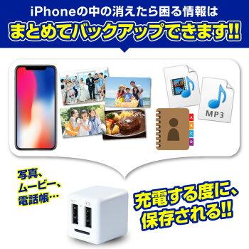 iPhoneカードリーダーiPhoneバックアップ充電器バックアップ用カードリーダーmicroSDカードリーダーmicroSDカードリーダーiphoneiPhoneXSiPhoneXSMaxiPhoneXRiPhoneXiPhone8ipadAirminiapple認証MacProMacBookiMacアイフォンwindowsmac簡単手軽