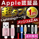 Apple社 MFi認証 lightning ケーブル 充電ケーブル 認証 ライトニングケーブル iphone...