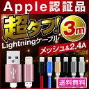 Apple社 MFi認証 lightning ケーブル 充電ケーブル 認証 ライトニングケーブル iphone iPhoneXS iPhoneXSMax iPh...
