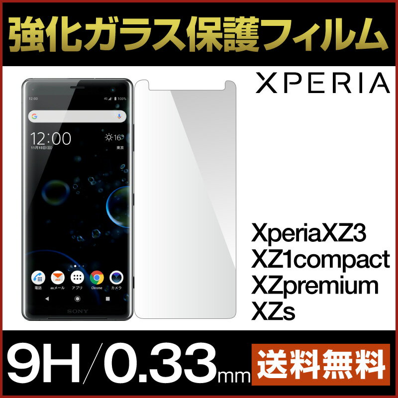 送料無料 Xperia ガラスフィルム 強化ガラス 保護フィルム 強化ガラスフィルム 強化ガラス保護フィルム Xperia XZ1 compact XZs エクスペリア 全面保護