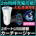 送料無料 スマートフォン用 カーチャージャー 高出力 4.8A 12V 24V 2ポート 2口 USB 2...