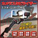 送料無料 正規品 スタビライザー 電子制御 水平撮影 スマートフォン スマホ iPhone 7Plus 7 6Plus 6用 カメラ gopro G…