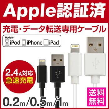 iPhone5iPodtouch(第5世代)iPodnano(第7世代)iPad(第4世代)iPadmini対応充電・データ転送ケーブルLightningコネクタライトニングケーブル充電コード充電ケーブルアイフォン5【dou】
