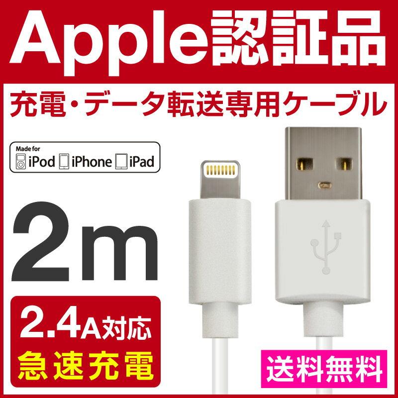Lightningケーブル 認証 ライトニングケーブル 2m iPhoneX iPhone8 USBケーブル iPhone6 iphone6s Plus iphone7 ipad Lightning 認証品 充電 ケーブル コード apple認証 アイフォン6 200cm USB 充電器 断線 断線防止 mfi認証 mfi 純正 丈夫 コンセント