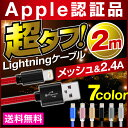 Apple社 MFi認証 ライトニングケーブル 2m iPhone用 全7色 超高耐久 断線防止 2.4A対応 smdg ★新商品