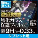 ipad mini mini2 mini3 mini4 ipad air air2 Pro 10.5 12.9 タブレット 強化ガラス保護フィルム Xperia...