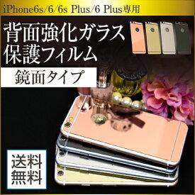 【在庫限り!】iPhone6sPlus iPhone6s iPhone6Plus iPhone6 ガラスフィルム 強化ガラス 強化ガラスフィルム 背面フィルム 背面ガラス 背面 ミラー 鏡面 保護フィルム 背面保護フィルム 液晶保護 硬度9H ミラーガラス