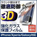 iPhone iPhoneX iPhone X ガラスフィルム Xperia XZ1 compact XZs X performance XZ Premium フルカバー ガラスフィルム 全面 0.33mm 薄い 保護ガラス 保護フィルム 全面保護 SO-04H ガラスシート ガラス 液晶 強化ガラス保護シート ラウンドエッジ エクスペリア Galaxy S8