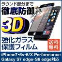 強化ガラス Galaxy S7 edge フィルム Galaxy S7 edge ガラスフィルム Galaxy S7 edge 液晶保護フィルム Galaxy ...