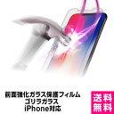 送料無料 iPhoneX iPhone X ガラスフィルム iPhone8 iPhone7 ケース iphone7 ガラスフィルム iphone7 plus ケース 保護フィルム ガラスフィルム 送料無料 強化ガラスフィルム iphone7ケース アイフォン7 ケース ゴリラガラス 背面 強化 ガラス 背面保護