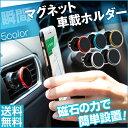 車載ホルダー iPhone スマートフォン マグネット式 車載スタンド スマホスタンド マグネットスマホホルダー 車載用 iPhone7 iPhone7 Plu...