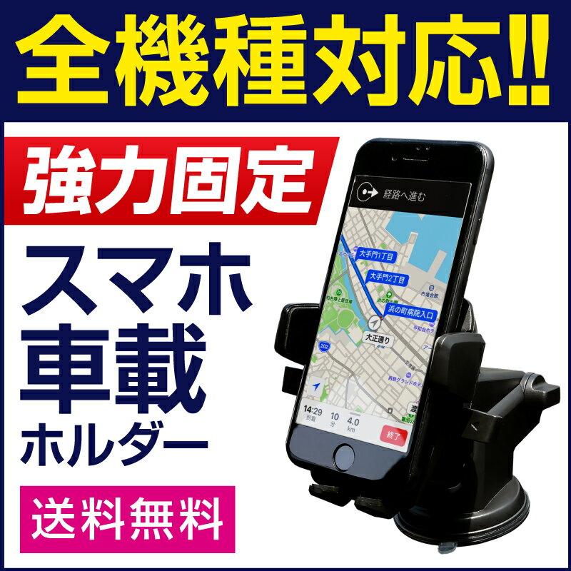 【送料無料】車載ホルダー iPhone スマートフォン スマホホルダー 車載用 車載スタンド スマホスタンド 強力吸盤 伸縮アーム車載ホルダー iphone8 iPhoneX iPhone7 iPhone7 Plus iPhone6s iPhone6s Plus iPhoneSE 5.5インチ 大型スマホ対応