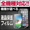 【在庫処分】機種が選べる 液晶保護フィルム iPhone6s iPhone6s Plus iPhoneSE iPhone6 plus プラス iPhone SE/5/5s/5c 各種 スマートフォン 対応au docomo softbank 保護シール スマホ保護フィルム スマホ保護シール