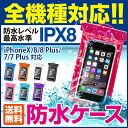 防水ケース 送料無料 全機種対応 スマホケース iPhone iPhoneX iPhone X iPhone8 iPhone7 iPhone7Plus iPhone6s Plus 6 Plus SE