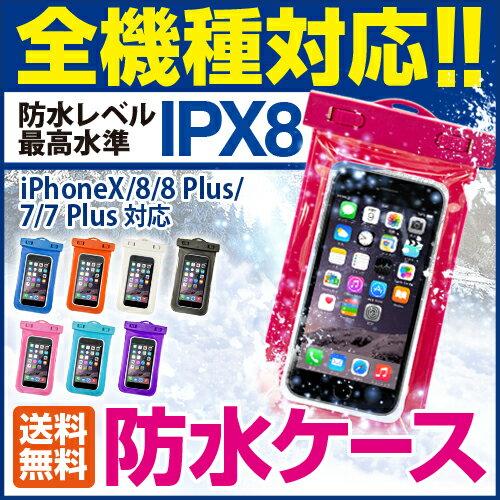 防水ケース 送料無料 全機種対応 スマホケース iPhone iPhoneX iPhone X iPhone8 iPhone7 iPhone7Plus iPhone6s Plus 6 Plus SE 5s 5 アイフォン6s 携帯 ケース スマートフォン 防水カバー スマホカバー 大きめ IPX8 海 プール