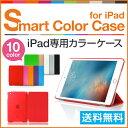 送料無料 iPad Pro 10.5 iPad 2017 ケース iPad mini4 ケース iPad Air2 ケース iPad Pro 9.7 iPad Pro 12.9 iPad min…