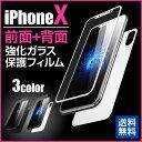 送料無料 iPhoneX iPhone X ガラスフィルム 全面 iPhoneX用 前面 背面 強化ガラス保護フィルムセット ガラスフィルム 前後 全面保護 3D 指紋 透明 強化ガラスフィルム iphoneXフィルム xガラスフィルム 薄型 硬度9H 高透過率 iPhoneX アイフォンX smgl