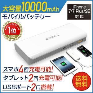 在庫あり★【楽天ランキング1位獲得】送料無料 モバ...