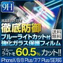 送料無料 保護フィルム 強化ガラス保護フィルム iPhone7 ブルーライトカット フィルム 強化ガラスフィルム iPhone7 Plus iPhone6s i...