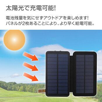 モバイルバッテリーソーラーソーラーチャージャー大容量16000mah