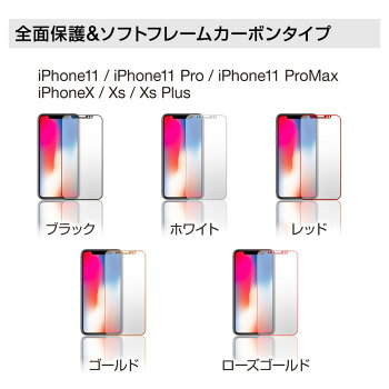 【ポイント10倍】送料無料強化ガラス保護フィルムiPhone11iPhone11ProiPhone11ProMaxiphone8iPhoneXiPhone7iPhone6PlusiPhone5siPhone5SO-01GSO-02GSO-04ESH-01FSHL25SHL23SH-04FF-01FKYL22z3compact強化ガラスフィルム保護フィルム