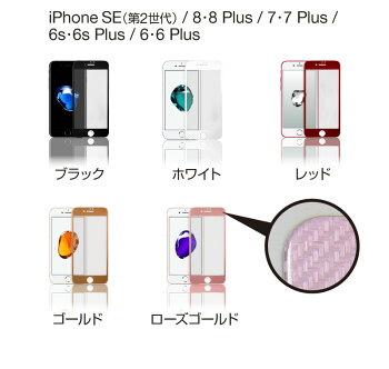 【楽天1位】強化ガラスフィルムガラスフィルムブルーライトカット全面保護フィルム全面保護フィルム保護フィルムフィルム液晶保護フィルムiphoneiPhone12iphone11galaxyiphoneseiPhoneSE2iPhoneSE(第二世代)11PromaxiPhone8iPhone7アイフォン