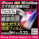 送料無料 iPhoneX iPhone X ガラスフィルム iPhone8 強化ガラス 保護フィルム 強化ガラスフィルム 強化ガラス保護フィルム iPhone7 iPhone6s Plus SE アイ