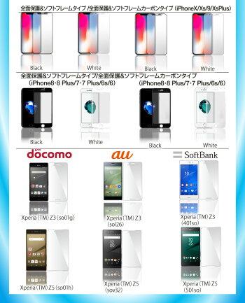 送料無料iPhoneXiPhoneXガラスフィルムiPhone8強化ガラス保護フィルム強化ガラスフィルム強化ガラス保護フィルムiPhone7iPhone6sPlusiPhoneSEアイフォン7アイフォン6sXperiaz5エクスペリアGalaxyギャラクシーAQUOSアクオスarrows全面保護背面
