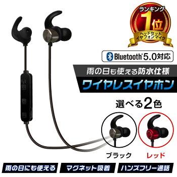 【送料無料】Bluetoothイヤホンヘッドホンワイアレスイヤホンインイヤー式防汗スポーツランニング無線イヤホンbluetoothイヤフォンbluetoothワイヤレスイヤホンマイク両耳高音質