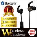 Bluetooth イヤホン 両耳 防水 ワイヤレスイヤホン 高音質 ワイヤレス ヘッドホン ブルートゥース ランニング インイヤー式 マグネット ハンズフリー...