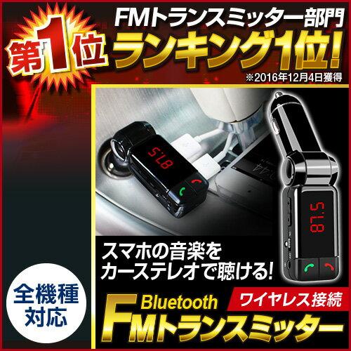 電波法適合品 全機種対応 送料無料 FMトランスミッター bluetooth ブルートゥース iPhone7 Plus iPhone6s 6 カーオーディオ スマホ アイフォン 車 12V/24V シガーソケット USB mp3再生 ハンズフリー GALAXY S8 Xperia XZs X z5 エクスペリア ギャラクシー