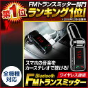 電波法適合品 全機種対応 送料無料 FMトランスミッター bluetooth ブルートゥース iPhone7 Plus iPhone6s 6 カーオー…