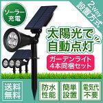送料無料ガーデンライト4個セット
