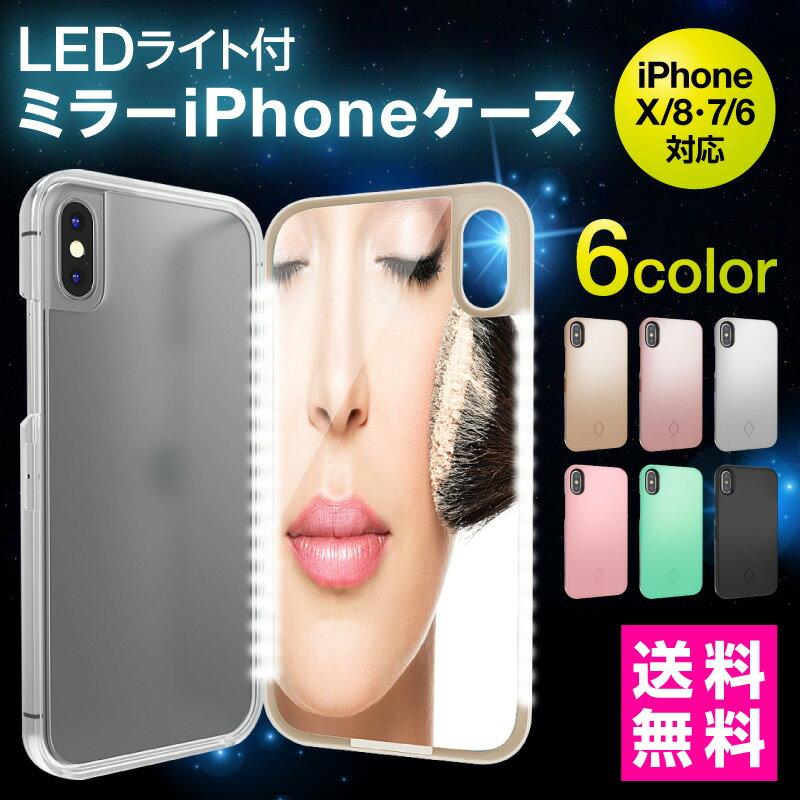 スマホケース ミラー付き ライト付き 鏡付き 自撮りライト 自撮り led ライト ミラー セルカライト 韓国 iphoneケース ケース セルフィーライト 光る ライトアップ キラキラ ライト iphone ケース iphonex iphone x iphone8 iphone7 iphone6 iphone6s rv