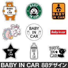 ベビーインカー ベイビーインカー ステッカー シール おしゃれ Baby in car 車 赤ちゃんが乗っています 赤ちゃん 車ステッカー キャラクター 子供 ベイビー ベビー 防水 セーフティー 大きい かわいい 安全 [◆]