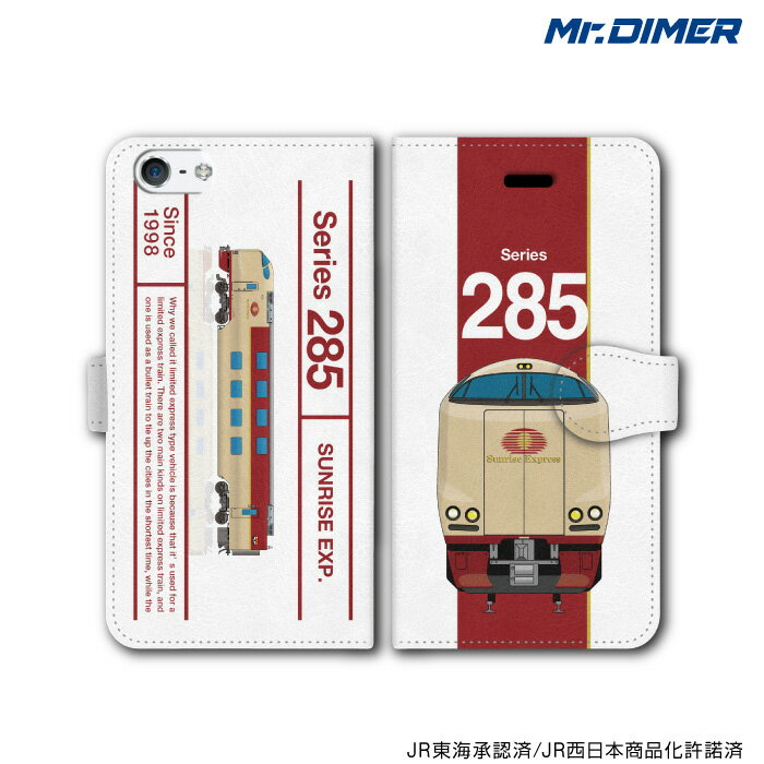 [◆]JR西日本 285系 0番台 サンライズエクスプレススマホケース iPhone7 iPhone6s 6splus iPhoneSE 6 6plus 5s 5 5c【手帳型ケースタイプ:ts1053nd-umc02】電車 鉄道ファン グッズ スマホカバー iPhone7ケースミス