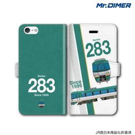 5f36a0885e [◇]JR西日本 283系 オーシャンアロー 貫通型スマホケース iPhone7 iPhone6s 6splus iPhoneSE iPhone6