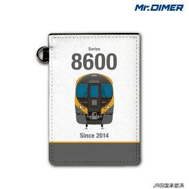 [◆]JR四国 8600系ICカード・定期入れパスケース:【ts1145pb-ups01】鉄道 電車 鉄道ファン グッズ パスケースミスターダイマー Mr.DIMER