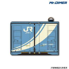 [◆]JR貨物 V18C コンテナ【ICカード・定期入れパスケース:ts8003px-ups01】鉄道 電車 鉄道ファン グッズ パスケースミスターダイマー Mr.DIMER