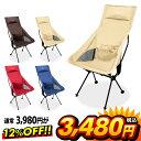 【12%OFF】【楽天1位】アウトドアチェア ハイバック キャンプ チェア キャンプ用品 キャンプ椅子 レジャーチェアキャ…