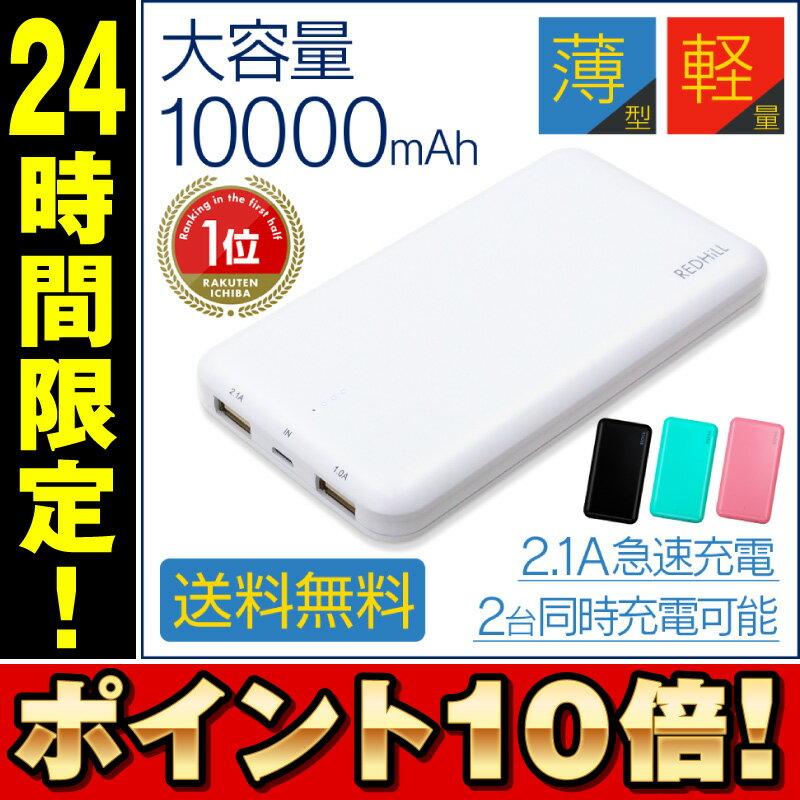 11/15日0:00〜23:59 24時間限定クーポン利用で10%OFF! モバイルバッテリー 充電器 iphone android iPhoneXS iPhoneXSMax iPhoneXR iphoneX iphone8 iphone7 iphone6 ipad xperia xperiaxz アンドロイド アイフォン アイフォン8 アイホン6s 10000mah 急速充電 rv