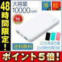 モバイルバッテリー 充電器 iphone android iphoneX iphone8 iphone7 iphone6 iphone5/5s iphone4 ...