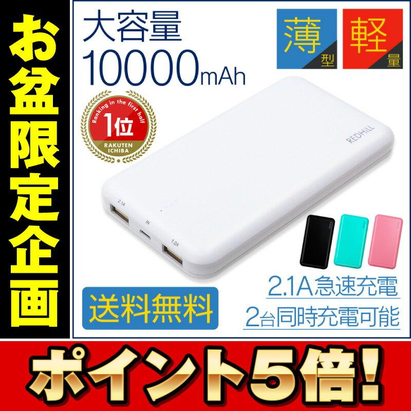 モバイルバッテリー 充電器 iphone android iphoneX iphone8 iphone7 iphone6 iphone5/5s iphone4 ipad xperia xperiaxz xperiaxzs xz1 so01j aquos ds 3dsll アンドロイド アイフォン アイフォン8 アイホン6s 10000mah 急速充電 残量表示 usbポート 2.4A スマホ4回充電